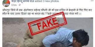 fake-dalit-attack-police-fi