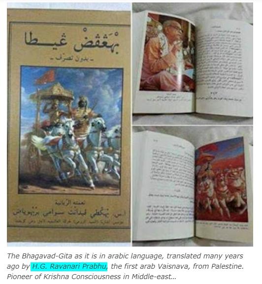 False Claim Saudi Arabian Govt Releases Arabic Version Of The Bhagavad Gita Alt News