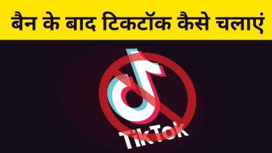 Photo of How to use tiktok after ban ( टिकटॉक बैन होने के बाद कैसे देखें )