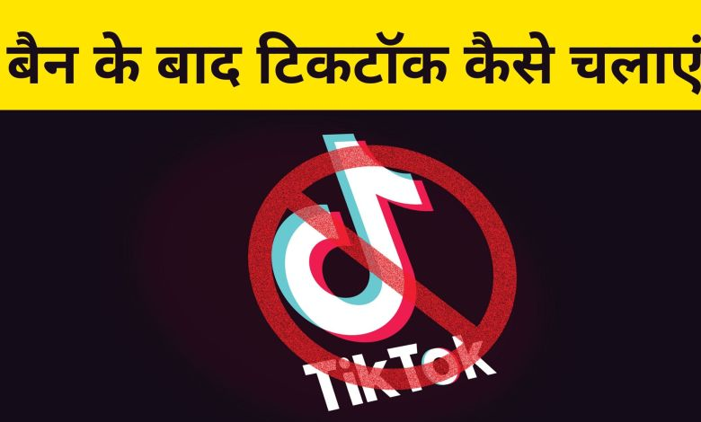 How to use tiktok after ban