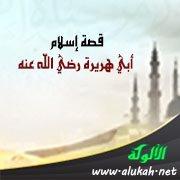 قصة إسلام أبي هريرة رضي الله عنه