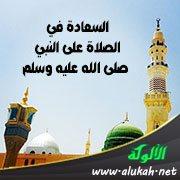 الصلاة على النبي يوم الجمعة يوم الجمعة Arabic
