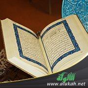 التحذير من هجر القرآن الكريم خطبة
