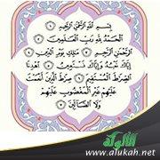 أسماء سور القرآن الكريم معانيها ومغازيها 1 الفاتحة