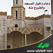 دعاء دخول المسجد والخروج منه