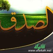 مكانة الصدق في الإسلام