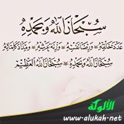 فن الخط العربي سبحان الله وبحمده