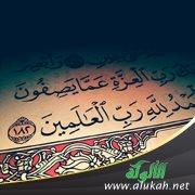 في ظلال قوله تعالى الحمد لله رب العالمين