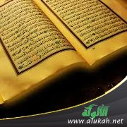 واجبنا نحو القرآن الكريم خطبة
