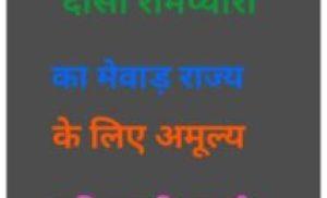 रामप्यारी दासी का मेवाड़ राज्य के लिए बलिदान की कहानी