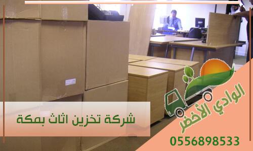 تخزين اثاث مكة