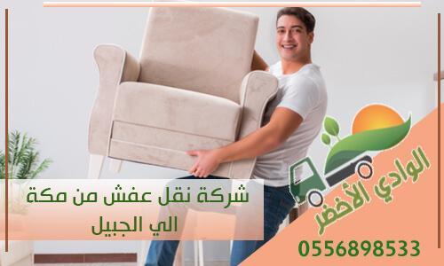 شركة نقل عفش من مكة الى الجبيل