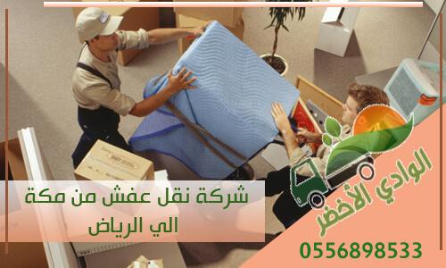 شركة نقل عفش من مكة الى الرياض