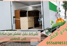 شركة نقل عفش من مكة الى الطائف