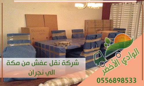 شركة نقل عفش من مكة الى نجران
