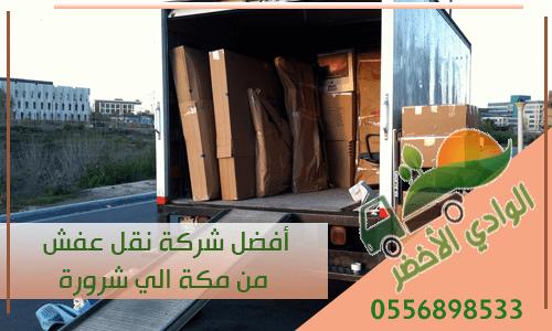أفضل شركة نقل عفش من مكة إلى شروة