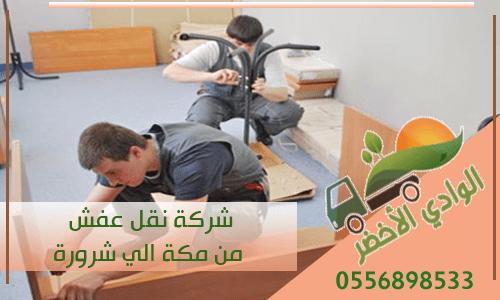 شركة نقل عفش من مكة إلى شروة