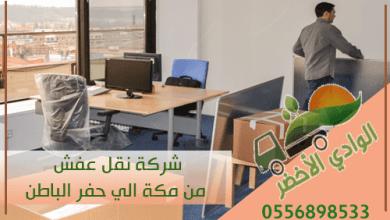 شركة نقل عفش من مكة الي حفر الباطن