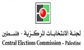 لجنة الانتخابات تجري مشاورات مع الفصائل لإجراء الانتخابات التشريعية في غزة والضفة