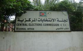 لجنة الانتخابات تصدر بيان حول المشاورات التي أجرتها