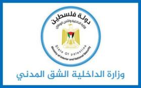 وزارة الداخلية –الشق المدني