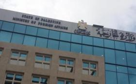 الخارجية تطالب اليونسكو بتحمل مسؤولياتها تجاه الحرم الإبراهيمي
