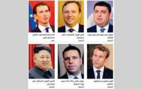 زعماء عالميون تحت سن الـ 40