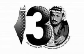 حركة فتح تعلن عن الشعار الرسمي لذكرى إستشهاد القائد الرمز أبو عمار