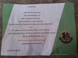 هكذا ردت حركتا حماس والجهاد الإسلامي على مناشير الاحتلال