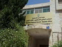 المجلس الوطني: نقل السفارة الأمريكية يشكل خطراً على حل الدولتين