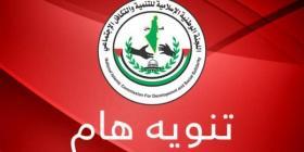 تنويه هام صادر عن اللجنة الوطنية الإسلامية للتنمية والتكافل الاجتماعي