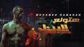 """محمد رمضان رقم 30 على يوتيوب بـ """"هتولع"""""""
