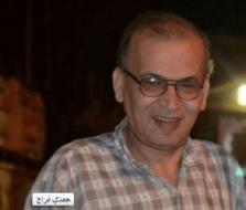 حمدي فراج
