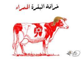 خرافة البقرة الحمراء