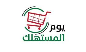 """""""الاقتصاد الوطني"""" تطلق فعاليات يوم المستهلك 15 آذار"""
