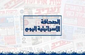 أبرز عناوين المواقع الإخبارية العبرية اليوم الأربعاء