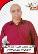 الأسير حديفة حلبية أخطر الأسرى الإداريين المضربين عن الطعام