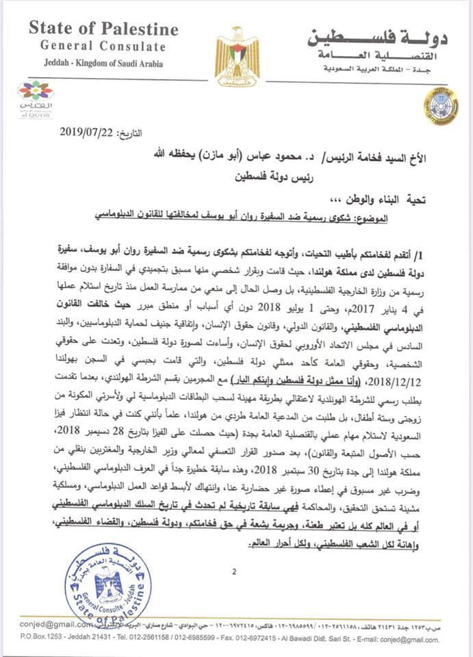 22 - بالوثائق..  سفيرة فلسطين بهولندا متهمة بالفساد والعمالة للاحتلال