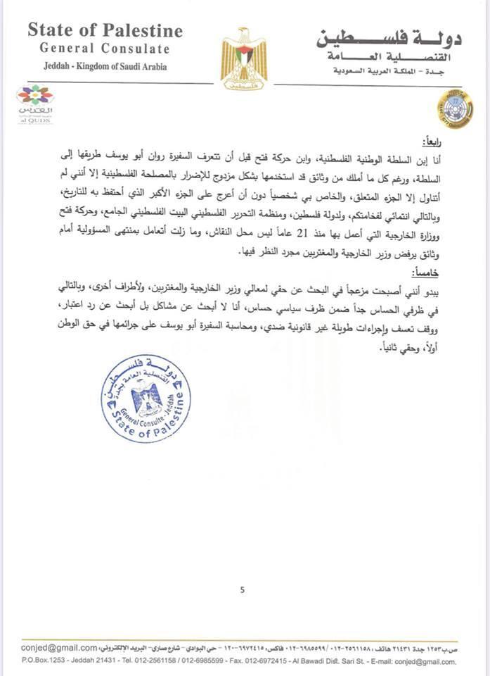 55 - بالوثائق..  سفيرة فلسطين بهولندا متهمة بالفساد والعمالة للاحتلال
