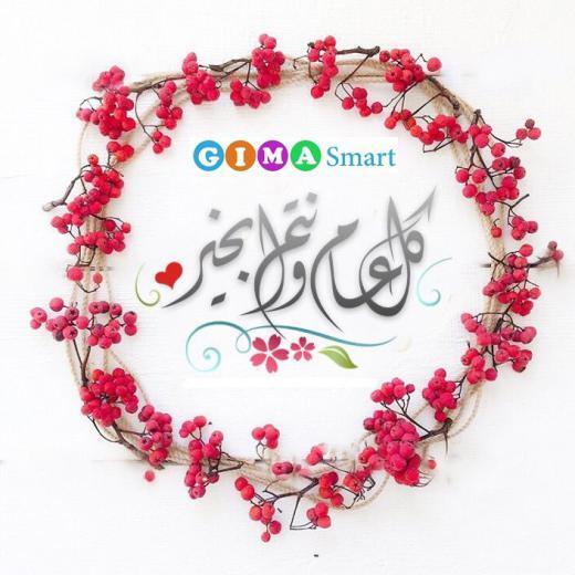 الوطن اليوم تهنئ شعبنا الفلسطيني بحلول عيد الفطر السعيد