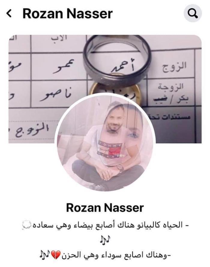 2525 10 - القاتل خطيبها.. العثور على جثة فتاة داخل سيارة برام الله (صور)
