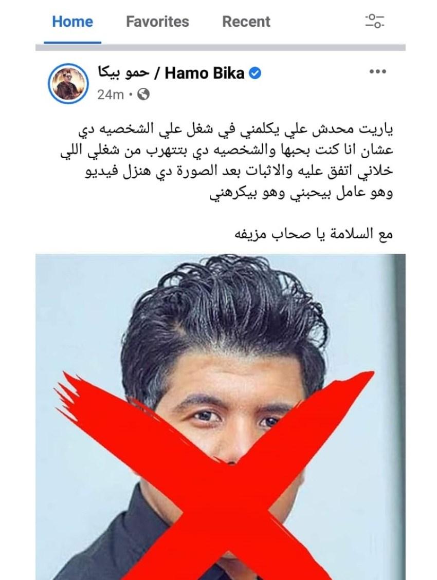 """حمو بيكا يتبرأ من عمر كمال للترويج لأغنية """"فستان الفرح"""""""