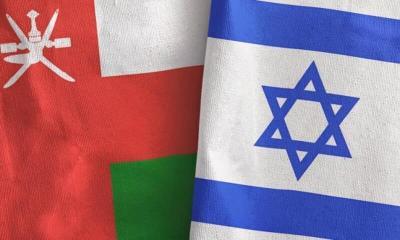 الإعلام العبري: سلطنة عُمان ستكون التالية في إقامة علاقات مع إسرائيل