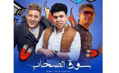 شاهد اليوم.. مهرجان سوق الصحاب - عمر كمال وأحمد موزة وحمو بيكا