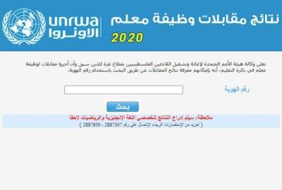 إليكم نتائج مقابلات وظيفة معلم بوكالة الغوث على مستوى قطاع غزة