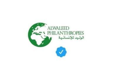 مؤسسة الوليد بن طلال الإنسانية تعلن عن تقديم مساعدات ومنح مالية لعام 2021