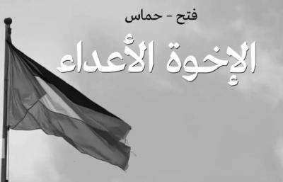 """رداً على تصريحات قياداتها.. حماس: """"فتح تبيع الوهم للجمهور بأنها تدير دولة"""""""