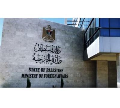 الخارجية تطالب المجتمع الدولي بإلزام إسرائيل بوقف الاستيطان