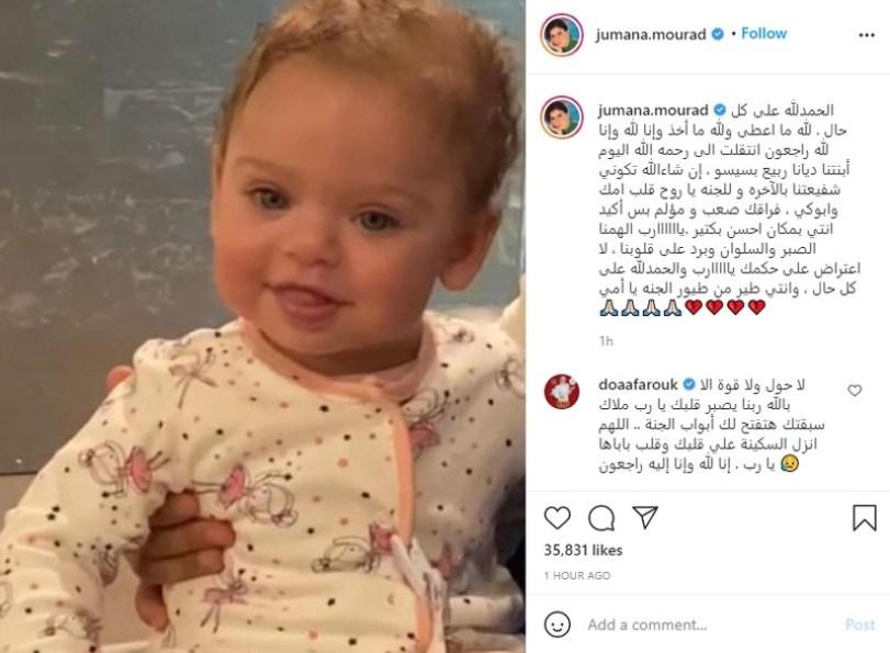وفاة ابنة جومانا مراد