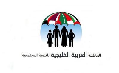 مرفق رابط التسجيل.. الحاضنة العربية الخليجية تُباشر بتوزيع المساعدة النقدية الطارئة
